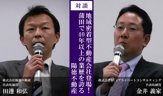 地域密着型不動産会社登場!~「蒲田」で40年以上の業歴を誇る陽徳不動産~